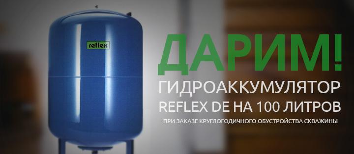 Гидроаккумулятор в подарок при заказе обустройства скважины!