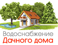 Водоснабжение дачи, дачного дома